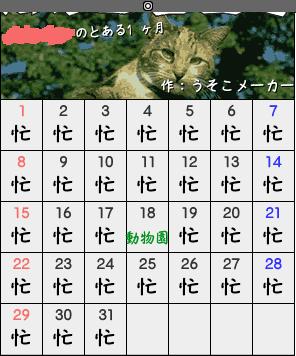 本名カレンダー071107編集2.PNG